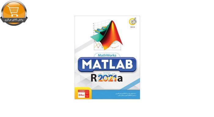 نرم افزار Matlab R2021a نشر گردو | پخش کالای مرکزی