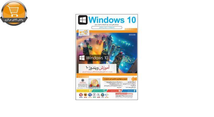 مجموعه آموزشی Windows 10 نشر گردو | پخش کالای مرکزی