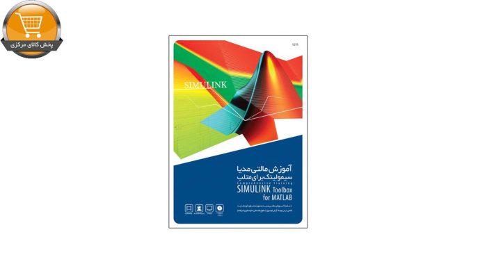 مجموعه آموزشی مالتی مدیا SIMULINK Toolbox for MATLAB نشر گردو | پخش کالای مرکزی
