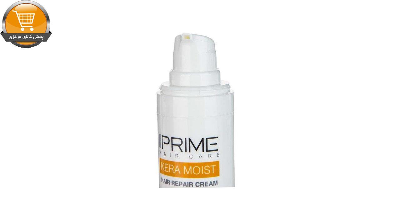 کرم ترمیم کننده مو پریم سری Kera Moist مدل Hair Repair حجم 30 میلی لیتر | پخش کالای مرکزی