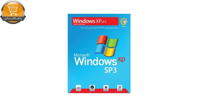 سیستم عامل Windows XP SP3 نشر گردو | پخش کالای مرکزی