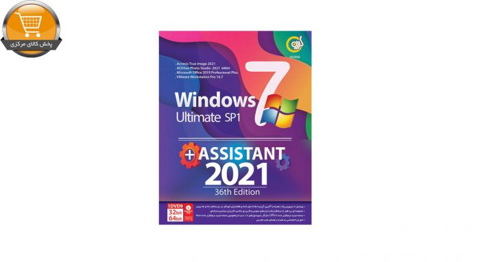 سیستم عامل Windows 7 SP1 + Assistant 2021 نشر گردو | پخش کالای مرکزی