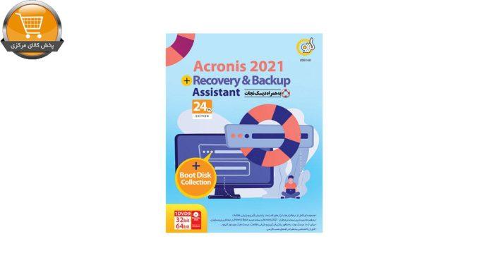 مجموعه نرم افزاری Acronis 2021 به همراه دیسک نجات نشر گردو | پخش کالای مرکزی