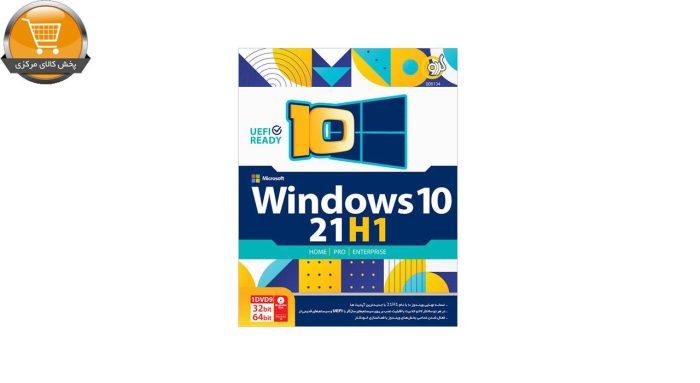 سیستم عامل Windows 10 21H1 UEFI Support All Edition نشر گردو | پخش کالای مرکزی