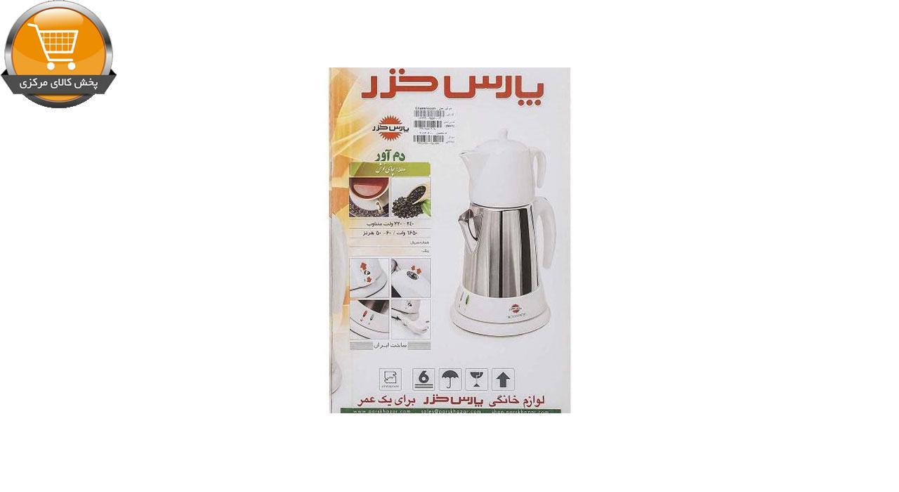 چای ساز پارس خزر مدل چاینوش | پخش کالای مرکزی