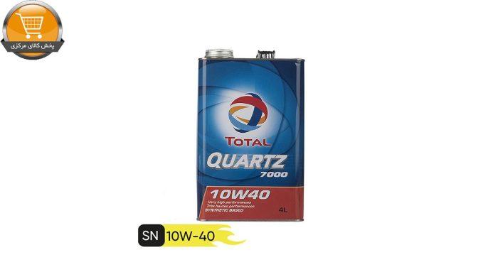 روغن موتور خودرو توتال مدل Quartz 7000 حجم 4 لیتر   فروشگاه پخش کالای مرکزی